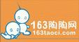 163陶陶网