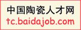 中国陶瓷人才网