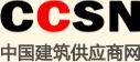中国建筑供应商网