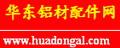 华东铝材配件网