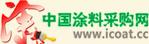 中国涂料采购网