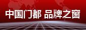 中国门都品牌之窗