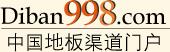 中国地板渠道门户