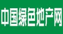 中国绿色地产网