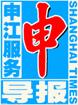 申江服务导报
