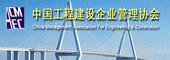 中国工程建设企业管理协会