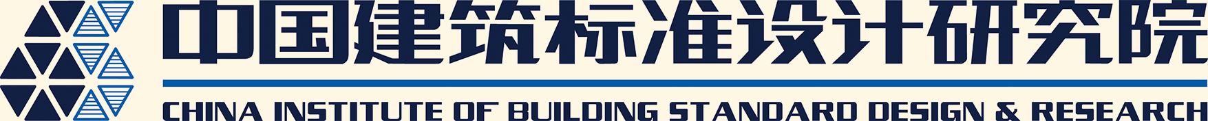 中古建筑标准设计研究院