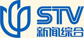 STV新闻综合