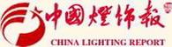 中国灯饰报