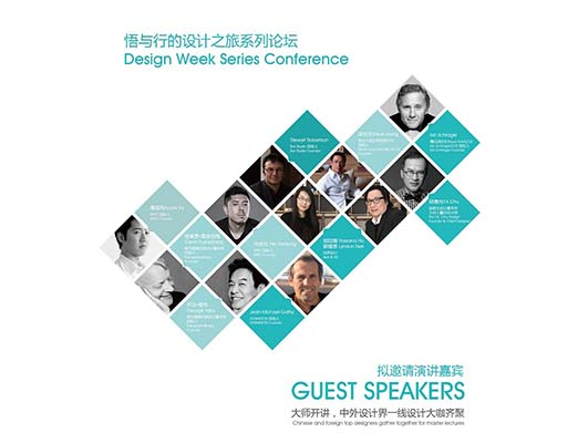 Design Week Shanghai 2017 will be concurrently launched with