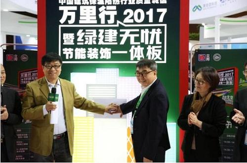 中国建筑保温隔热行业质量万里行活动启动