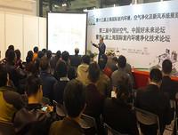 中国好空气,中国好未来主题论坛