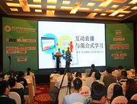 中国在线教育高峰论坛