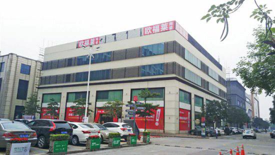 欧福莱陶瓷进驻中国陶瓷总部基地品牌总部