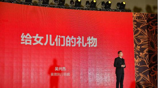 """奥普""""致·爱""""2017品牌战略暨新品发布会在杭州举行"""
