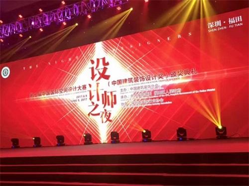 第七届中国国际空间设计大赛颁奖礼日前举办