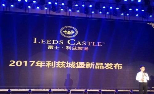 雷士家居发布全新照明品牌利兹城堡