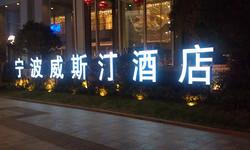 宁波鼎克标识有限公司