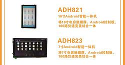 ADH821  10寸Android智能一体机/ ADH823  7寸 Android智能一体机