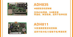 ADH835  4G版售货机控制板/ ADH811  10货道微型售货机控制板