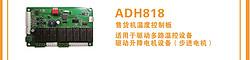 ADH818  售货机温度控制板