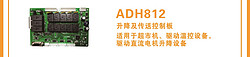 ADH812  升降及传送控制板