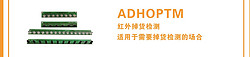 ADHOPTM  红外掉货检测