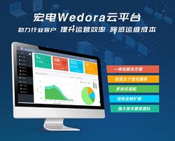 Wedora设备云管理平台