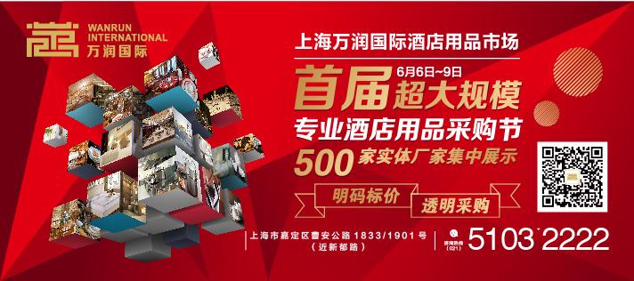 万润国际 首届超大规模专业酒店用品采购节