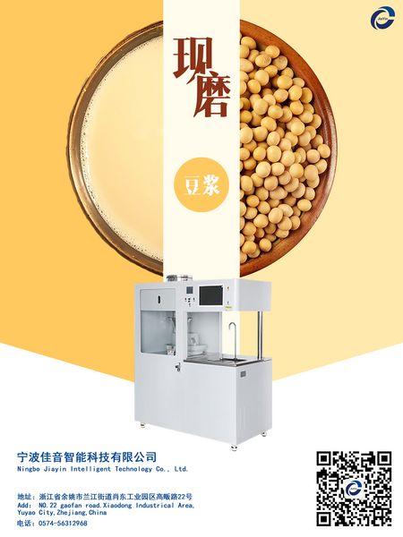 自助磨豆浆机