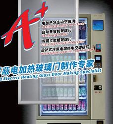 RFID屏蔽电加热玻璃门