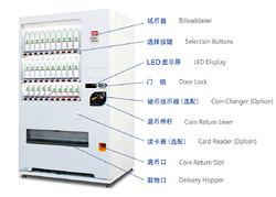 CVA-5325自动售货机