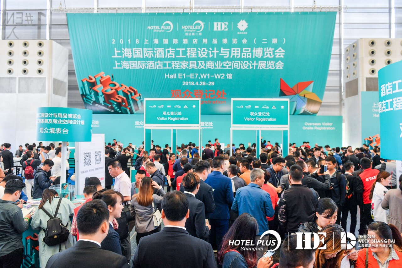 2018HOTELPLUS上海国际酒店用品博览会(二期)4月26日在沪隆重开幕
