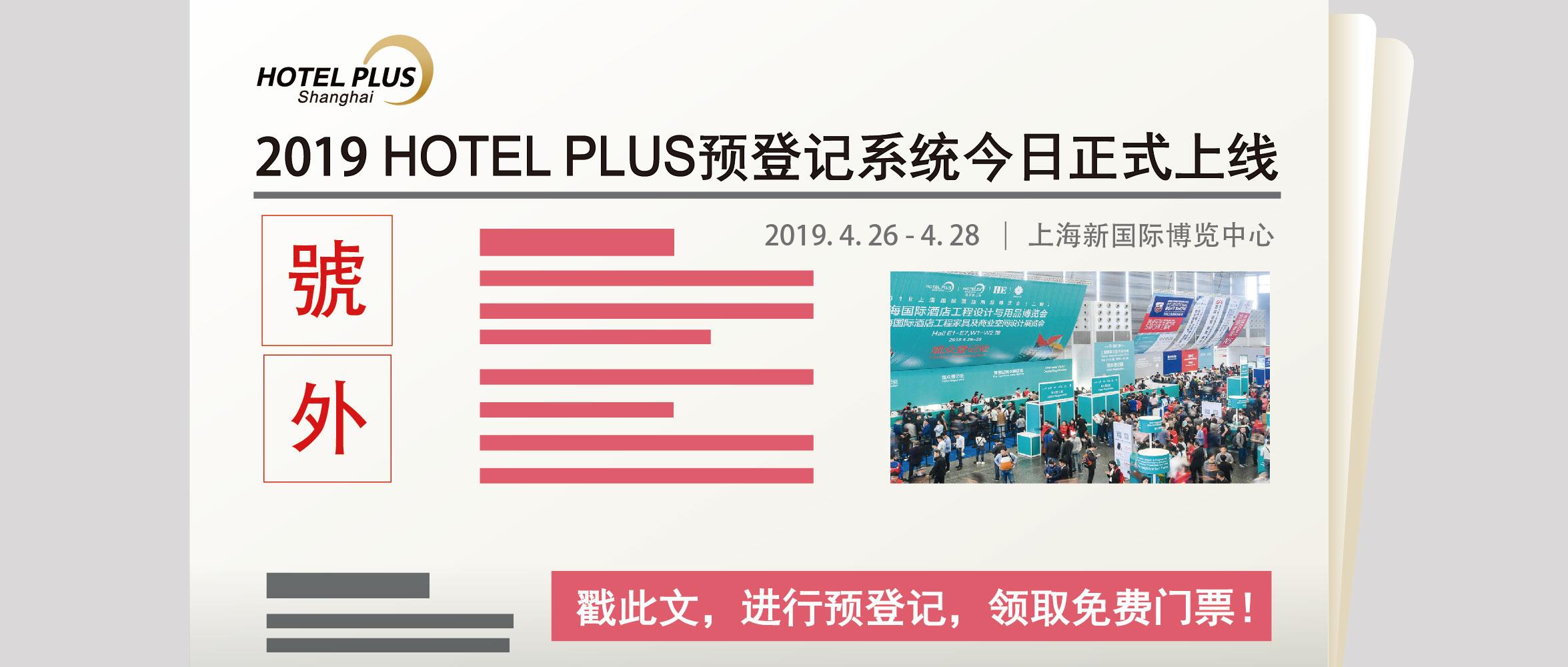 2019HOTEL PLUS上海酒店展二期观众预登记火热开启