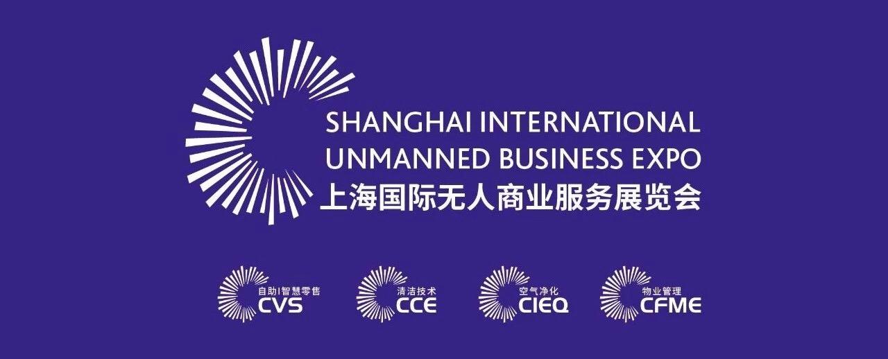 四剑齐出,2019上海国际无人商业服务展览会与您相约申城!