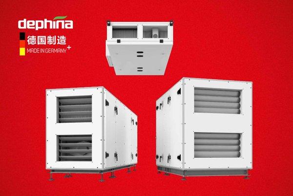 德菲兰Dephina即将发布新一代Air1全能中央新风系统