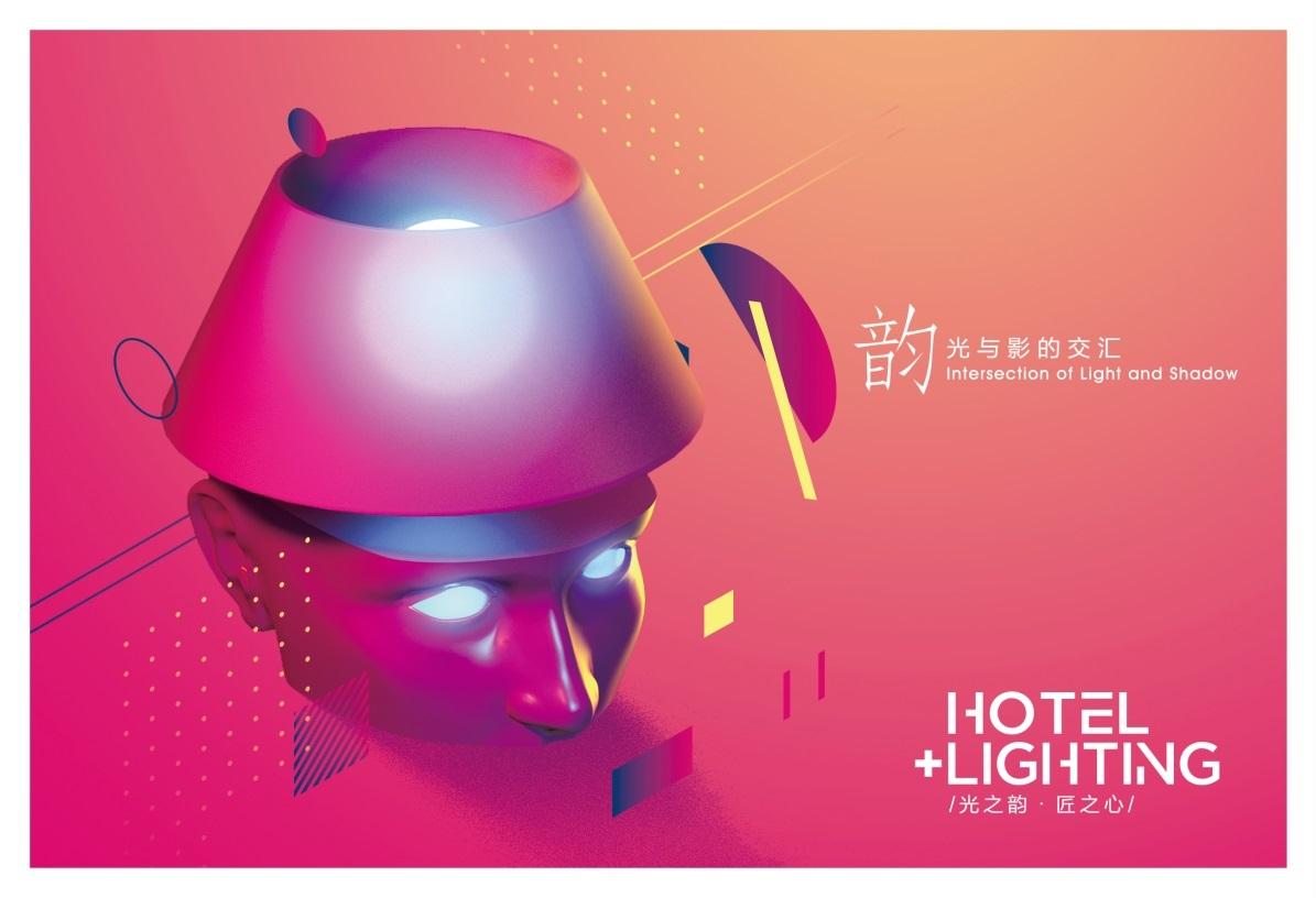 HOTEL PLUS引领灯具设计,探讨商业照明未来发展趋势