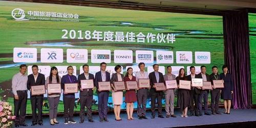 旅游饭店业协会,上海博华,饭店集团,60强名单公布  博华荣获2018年度最佳合作伙伴