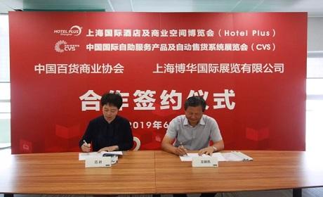 强强联手 上海博华与中国百货商业协会签订战略合作协议