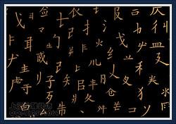 个性花式-黑金字符