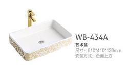 唯宝 艺术盆 WB-434A