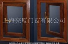 亮厦-铝包木系列 窗台